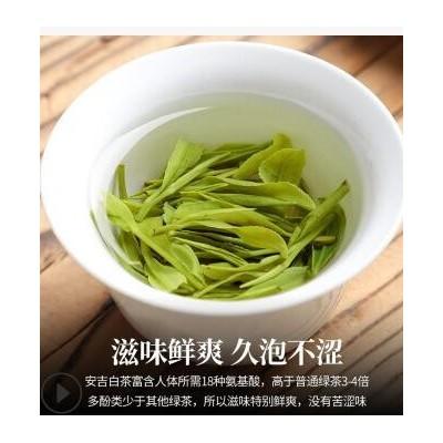 安吉白茶雨前茶白叶一号高山茶园茶农自销批发50g散装安吉白茶