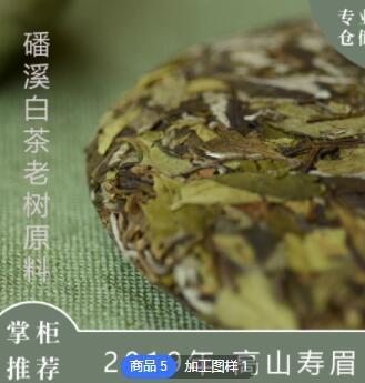 福鼎白茶2019春寿眉茶饼加工定制日晒干仓批发高山茶350g