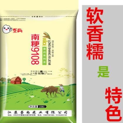 厂家直批南粳大米 佳米一町珍珠香米 软糯大米5Kg袋装 一件代发