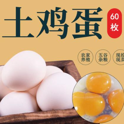 土鸡蛋农家散养新鲜草鸡蛋农家自养笨鸡蛋农村散养60枚批发