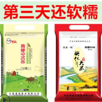 厂家直批兴化大米 珍品珍珠香米10斤袋装 南粳9108软糯大米5Kg