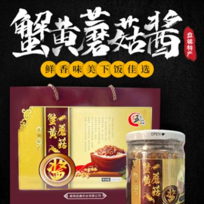 盘锦河蟹黄蘑菇酱下饭拌饭酱草原蘑菇调味酱鲜香不咸拌面酱礼盒装