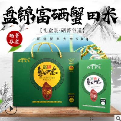厂家直批东北特产盘锦大米稻花香一件代发富硒蟹田大米礼盒装5kg