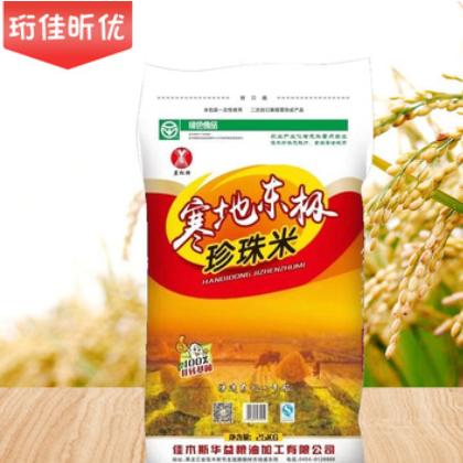 岩松牌新米珍珠米 东北寒地圆粒寿司米25kg浓郁米香大米批发