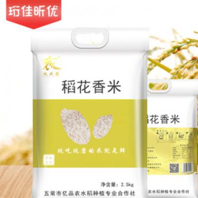 亿品农正宗五常稻花香大米2.5公斤散米 稻花香大米厂家批发