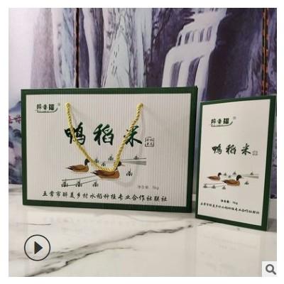 厂家批发五常鸭稻香米 五常大米东北特产 鸭稻香礼盒装送礼年货