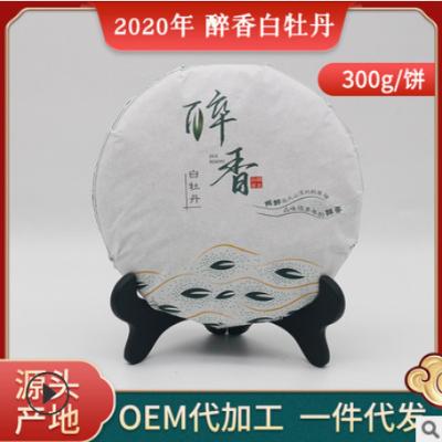 现货批发2020年白牡丹福鼎高山白茶 高山茶叶老白茶茶饼300g