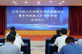 """共建""""技能生态"""",广东成立三项工程人才培养与评价联盟"""